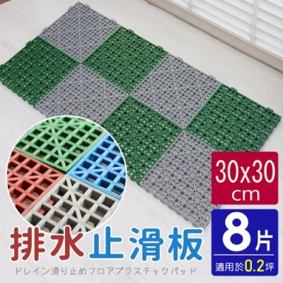 【AD德瑞森】卡扣式多功能防滑板/止滑板/排水板(8片裝-適用0.2坪)