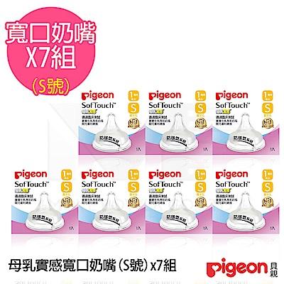 日本《Pigeon 貝親》母乳實感寬口徑奶嘴配件7件組-S(圓孔)