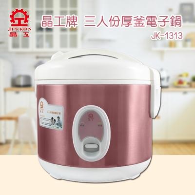 【晶工牌】三人份厚釜電子鍋(JK-1313)