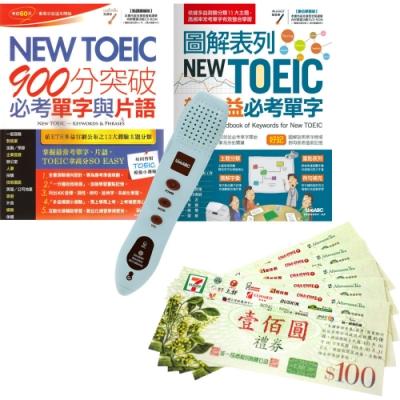 NEW TOEIC單字片語系列套書(全2書)+智慧點讀筆(16G)+ 7-11禮券500元