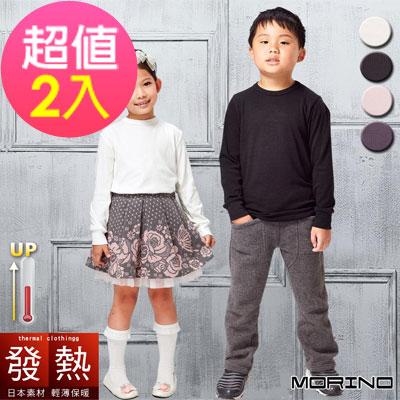 (超值2件組)兒童內衣 發熱衣長袖圓領內衣  MORINO