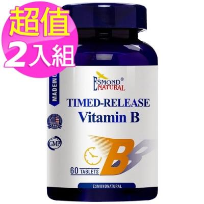 (2入特價) 愛司盟 緩釋型維他命B群加強錠 (60錠/瓶)