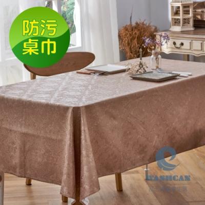 Washcan瓦士肯 簡約典雅抗汙防水桌巾-巴洛克風格棕
