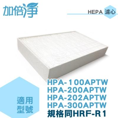 加倍淨HEPA濾心 適用HPA-100APTW清淨機 一年份耗材濾心*1+濾網*4