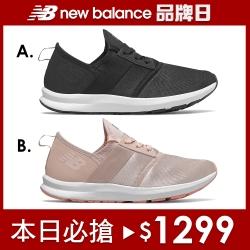 [品牌日限定]New Balance 多功能