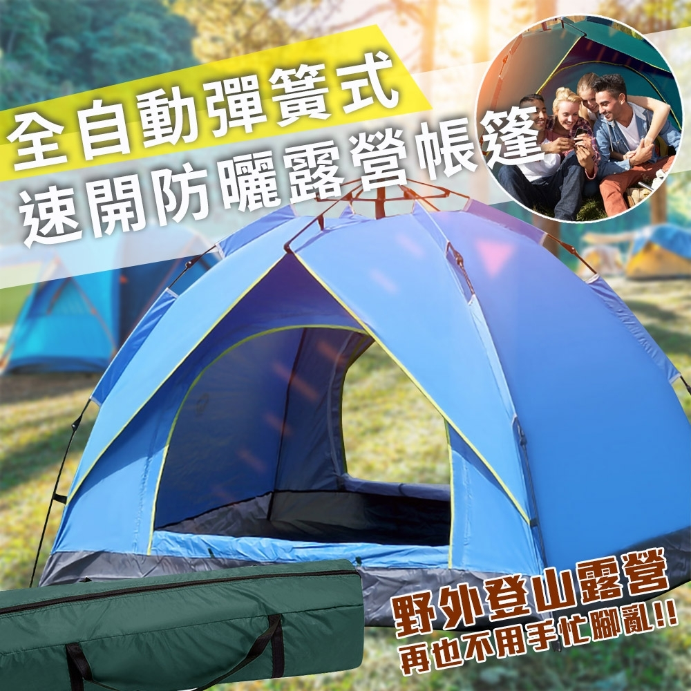 全自動彈簧式速開防曬露營帳篷(雙人)加贈矽膠分裝瓶3入組