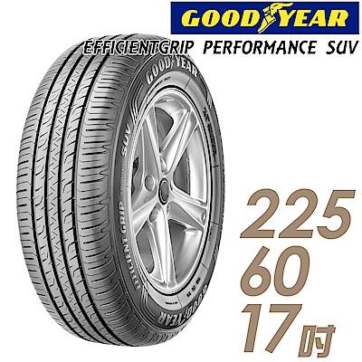 【GOODYEAR 固特異】EPS-225/60/17吋_舒適休旅輪胎(EPS)
