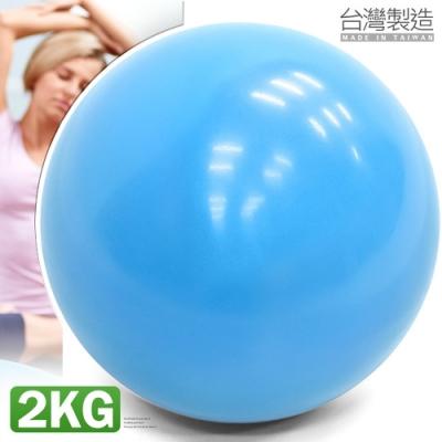 台灣製造 有氧2KG軟式沙球 (呆球不彈跳球/舉重力球重量藥球/瑜珈球韻律球/健身球訓練球/壓力球)