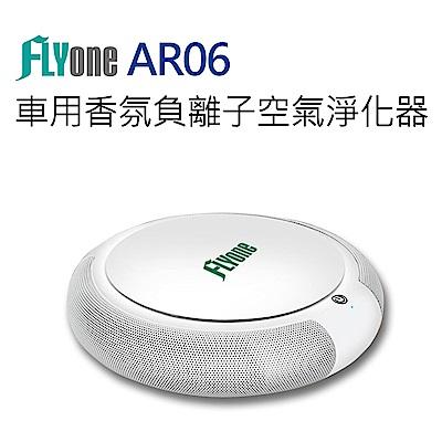 FLYone AR06 車用/家用 香氛負離子空氣淨化機-自