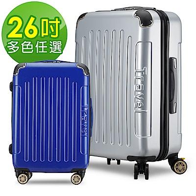Travelhouse 漫舞花都 26吋超輕量行李箱(多色任選)