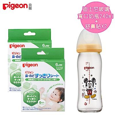 日本《Pigeon 貝親》舒鼻貼x2+迪士尼玻璃寬口奶瓶(米奇)【240ml】