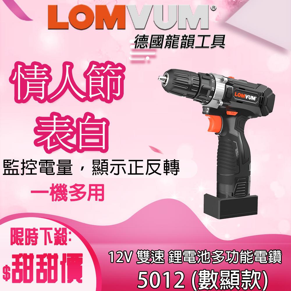 【LOMVUM 龍韻】龍韻 12V 雙速 鋰電池 多功能電鑽 (5012數顯款)