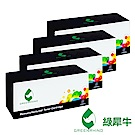 綠犀牛 for Epson 1黑3彩 S050593~S050590 環保碳粉匣