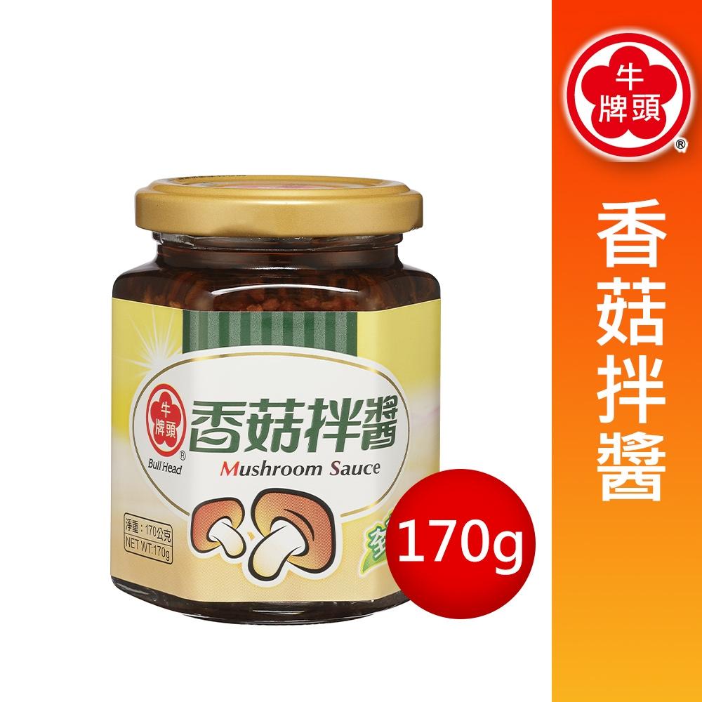(任選)牛頭牌 香菇拌醬(170g)