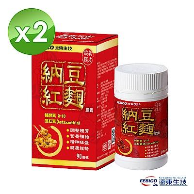 【遠東生技】超氧複方納豆紅麴膠囊 90粒 (2瓶組)