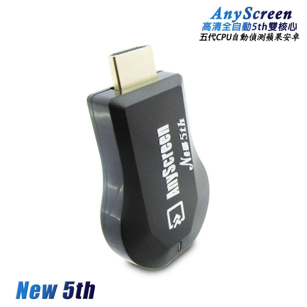 五代 New-5th AnyScreen全自動無線影音鏡像器(送3大好禮)