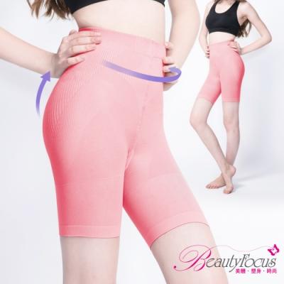 BeautyFocus 280D內搭彈力塑褲(莓紅)