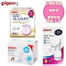 日本《Pigeon 貝親》矽膠吸乳器+清淨棉+護敏防溢乳墊102片