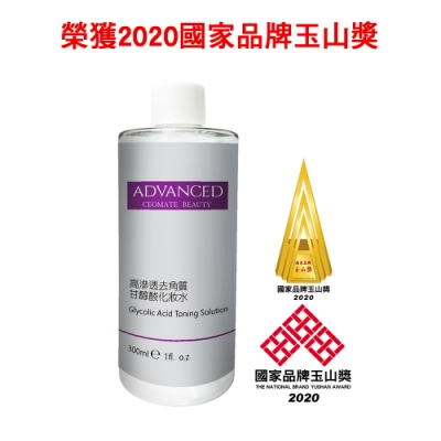 ADVANCED 高滲透去角質甘醇酸化妝水 Glycolic Acid Toning Solution (300ml)