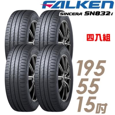 【飛隼】SINCERA SN832i 環保節能輪胎_四入組_195/55/15(832)