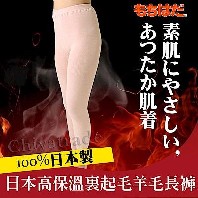 HOT WEAR 日本製機能保暖裡起毛 羊毛衛生褲 長褲(女)