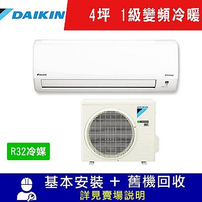 大金 4坪 1級變頻冷暖冷氣 RHF25RVLT/FTHF25RVLT 經典系列
