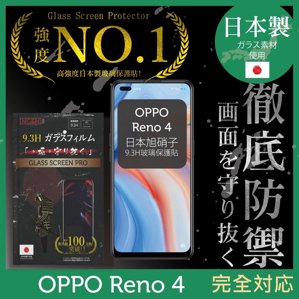 【INGENI徹底防禦】OPPO Reno4 5G 全膠滿版 黑邊 保護貼 日規旭硝子玻璃保護貼