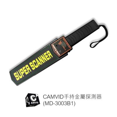 CAMVID手持金屬探測器(MD-3003B1)-快