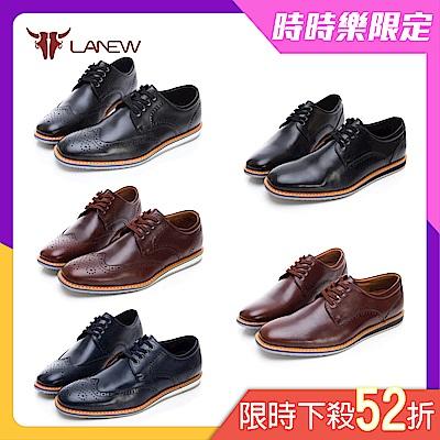 ★時時樂限定★ LA NEW 台灣製 英倫風格全真皮紳士德比鞋(男/5款)