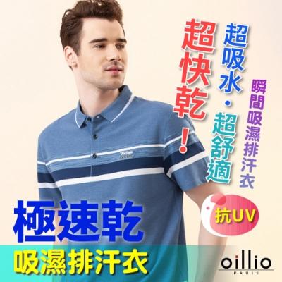oillio歐洲貴族 男裝 短袖吸濕排汗透氣POLO衫 超柔防皺 夏日抗UV 速乾超舒適款式 藍色