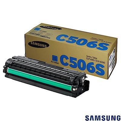 SAMSUNG CLT-C506S原廠低容量藍色碳粉匣