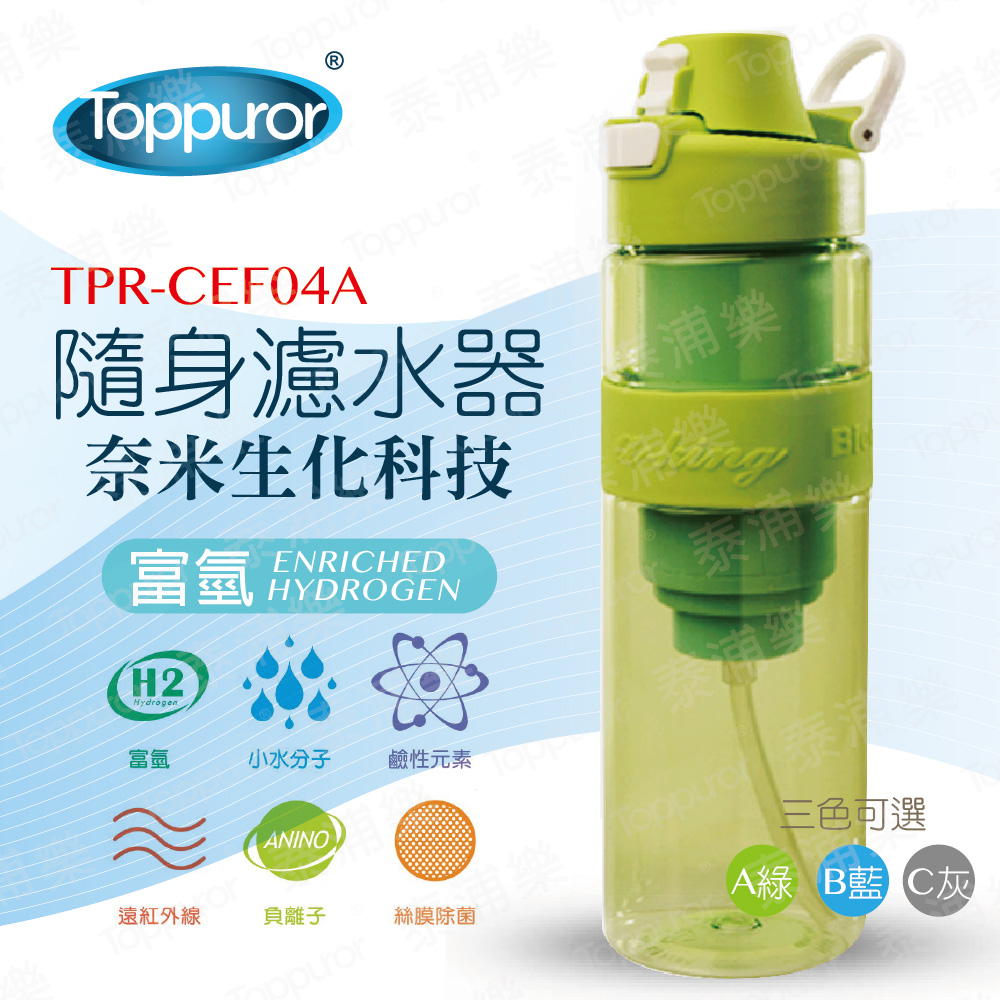 【Toppuror 泰浦樂】隨身濾水器(TPR-CEF04)蘋果綠