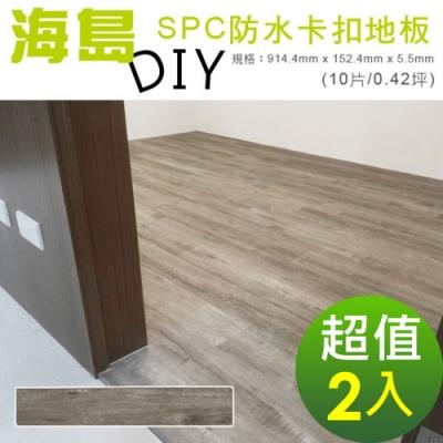 【貝力地板】海島 石塑防水DIY卡扣塑膠地板-4911內華達橡木(兩箱/0.84坪)