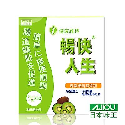 日本味王 暢快人生奇異果精華版 (30袋/盒)
