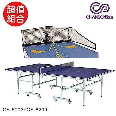 強生 樂吉發球機+桌球台-超值組合(CS-5003+CS-6200)