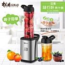 SONGEN松井 まつい親子雙杯活氧隨行果汁機/調理機/隨行杯(GS-320)