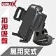 【CRUX】吸盤扣式 萬用夾式手機架 product thumbnail 1