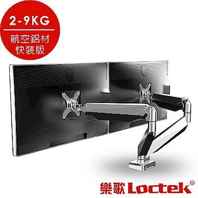 樂歌Loctek 人體工學 電腦螢幕支架 D7D