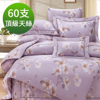 Saint Rose 頂級60高支數天絲 亞曼朵-紫 雙人 百貨專櫃款100%天絲兩用被床包四件組