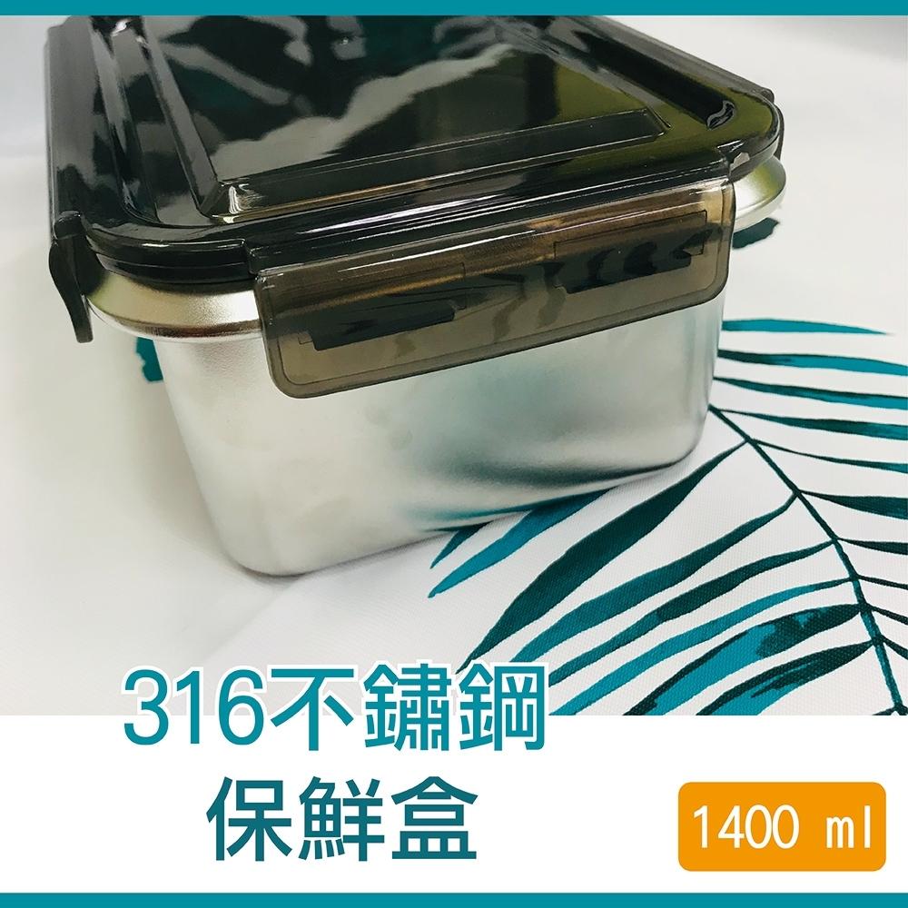 【佳工坊】316不鏽鋼韓式長方型保鮮盒(1400ml)