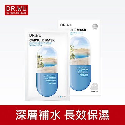 DR.WU沙漠復活草保濕面膜3PCS