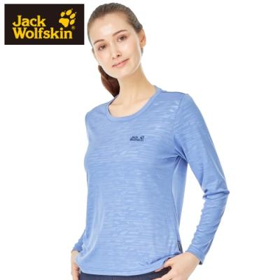 【Jack wolfskin 飛狼】女 圓領長袖排汗衣 T恤『藍色』