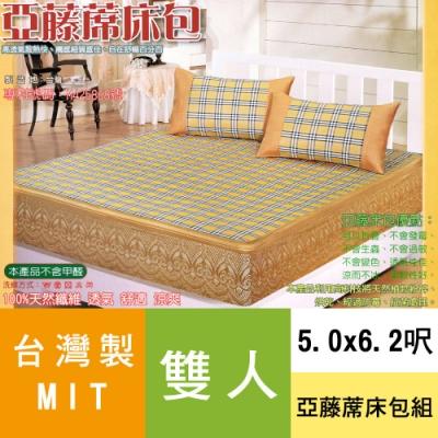 艾莉絲-貝倫 簡約生活-亞藤涼蓆/亞藤蓆-三件式(5x6.2呎)雙人床包組