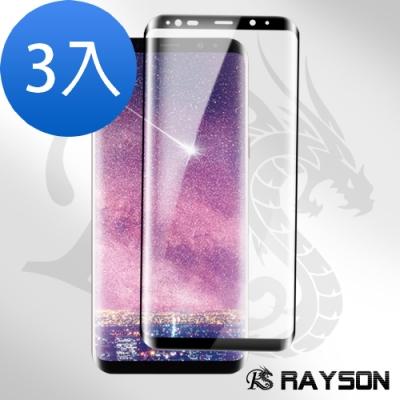 三星 Galaxy S8+ 全膠 高清 曲面黑 手機 9H保護貼-超值3入組