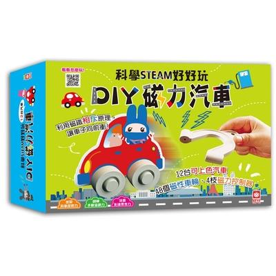 【幼福】科學STEAM好好玩:DIY磁力汽車