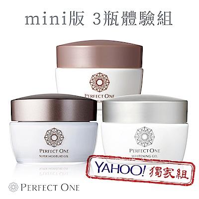 【PERFECT ONE 帕妃雯】明星商品迷你限量3瓶體驗組(全效、美白、強化保濕水凝霜)