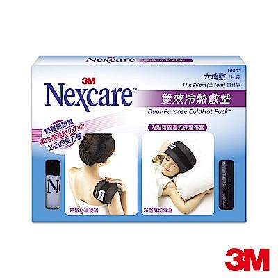 3M Nexcare 雙效冷熱敷墊-大塊敷1入+保溫布套 16003