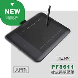AERY  PF8611專業繪圖板入門款 橡皮擦感壓筆首選