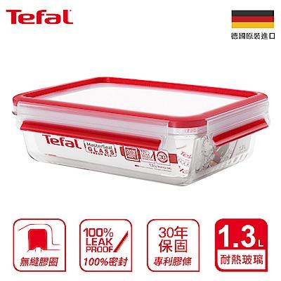 Tefal法國特福 德國EMSA原裝 無縫膠圈耐熱玻璃保鮮盒1.3L