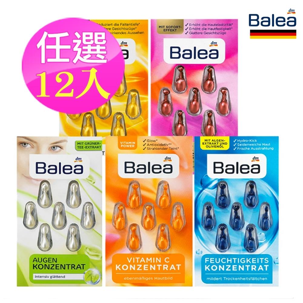 芭樂雅Balea 德國精華膠囊深度滋潤補水7顆(超值12入)(海藻保濕/Q10緊致/拉提/維他命C/綠眼部菁華)
